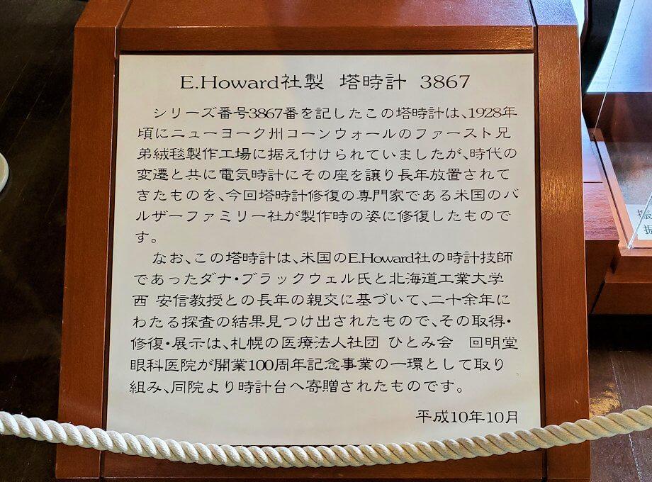 札幌時計台と同じ振り子の説明