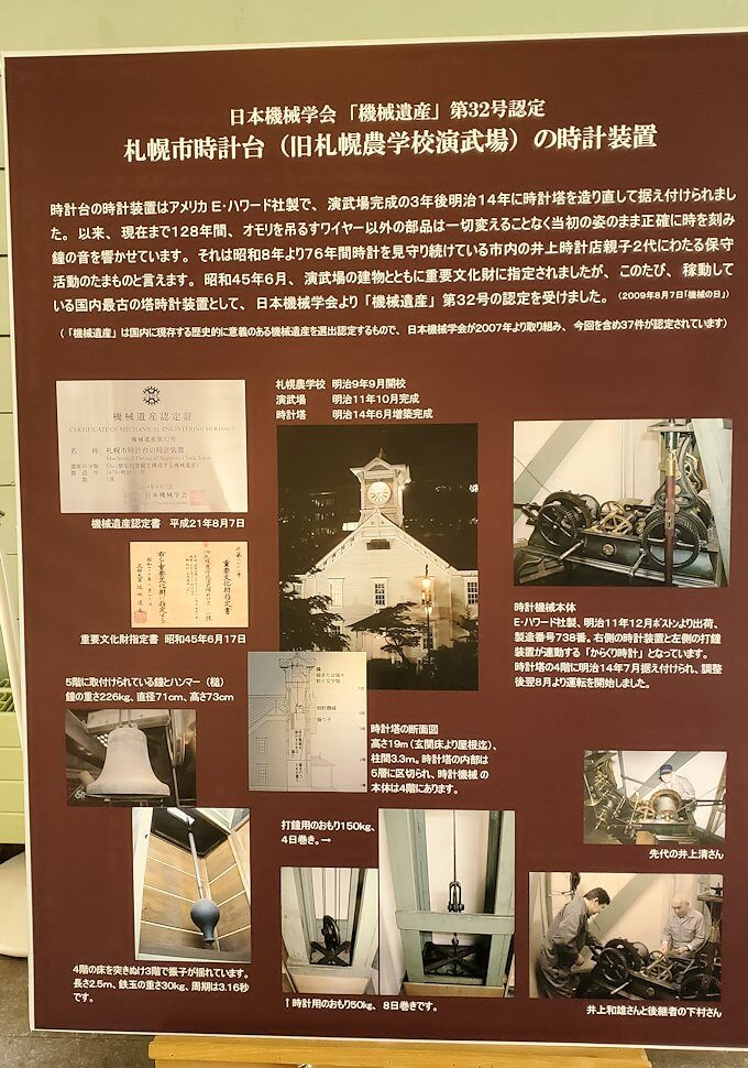 札幌時計台の説明板