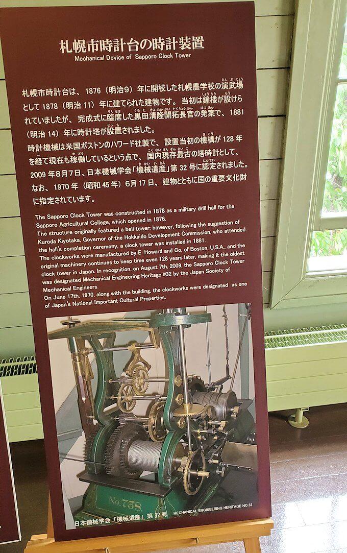 札幌時計台の説明板1
