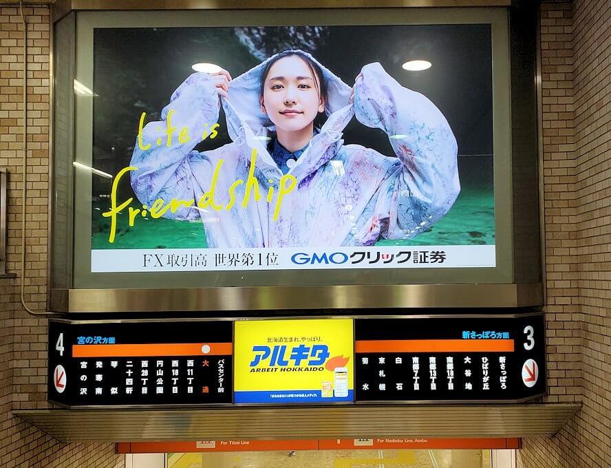 札幌地下鉄構内へ向かう