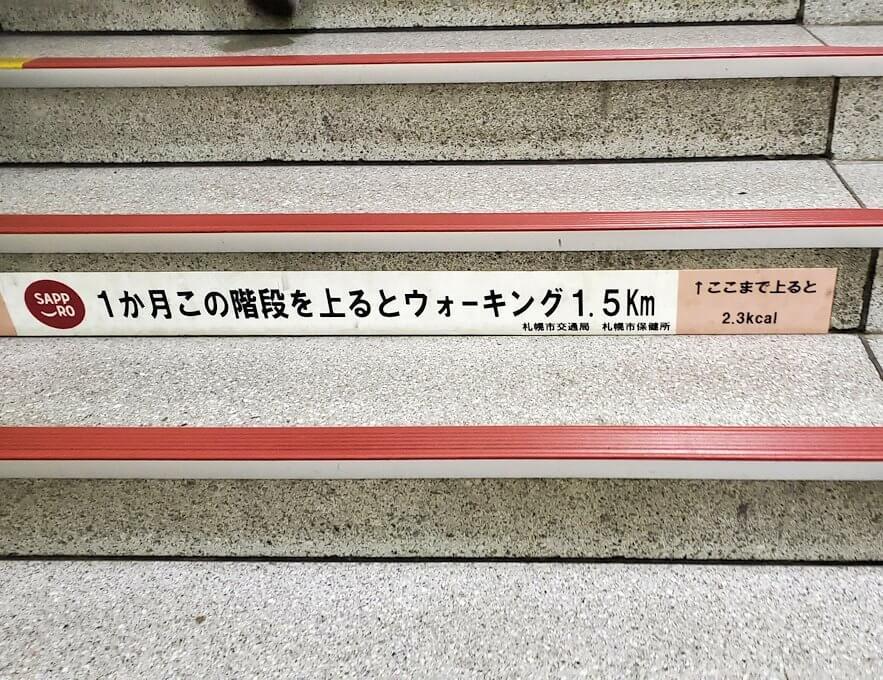 札幌地下鉄構内の階段