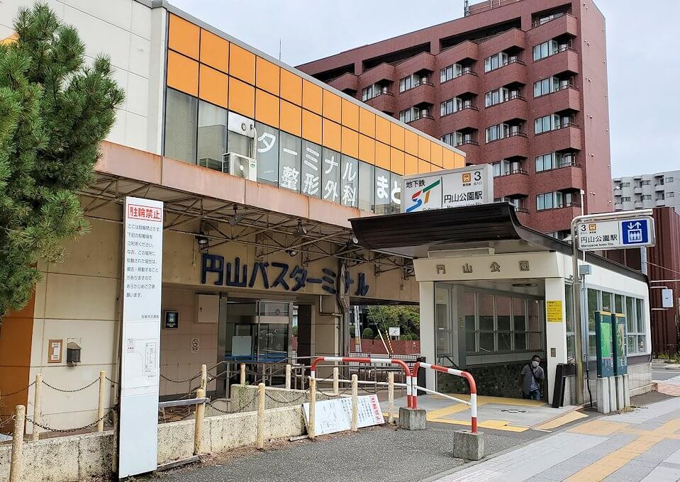 札幌地下鉄「円山公園」の駅