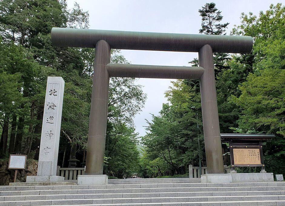 円山公園内にある北海道神社の正面鳥居