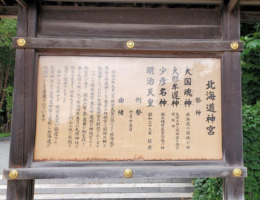 円山公園内にある北海道神社の説明
