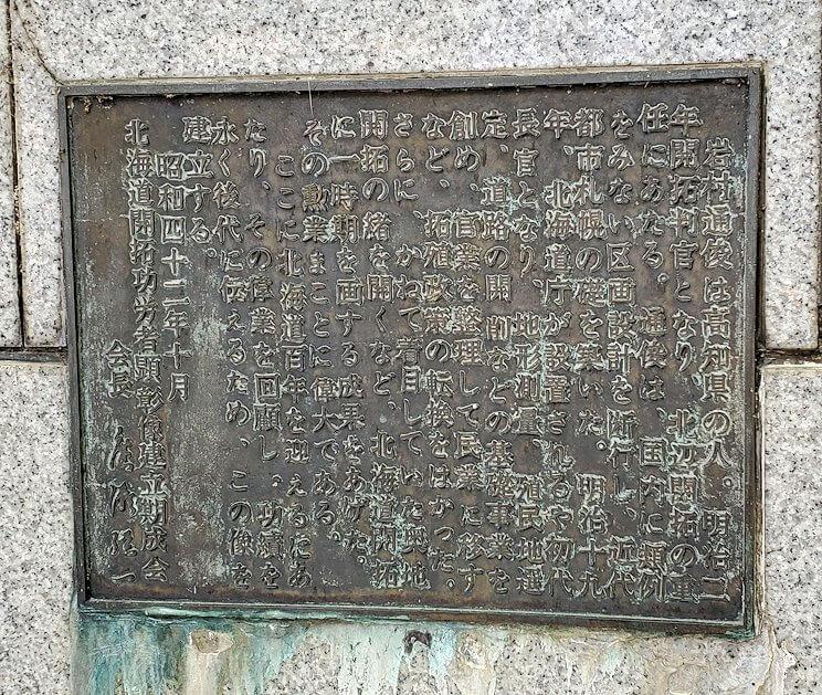 円山公園内に設置されている銅像のレリーフ