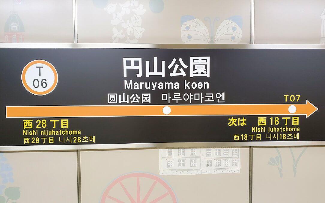 円山公園駅に到着