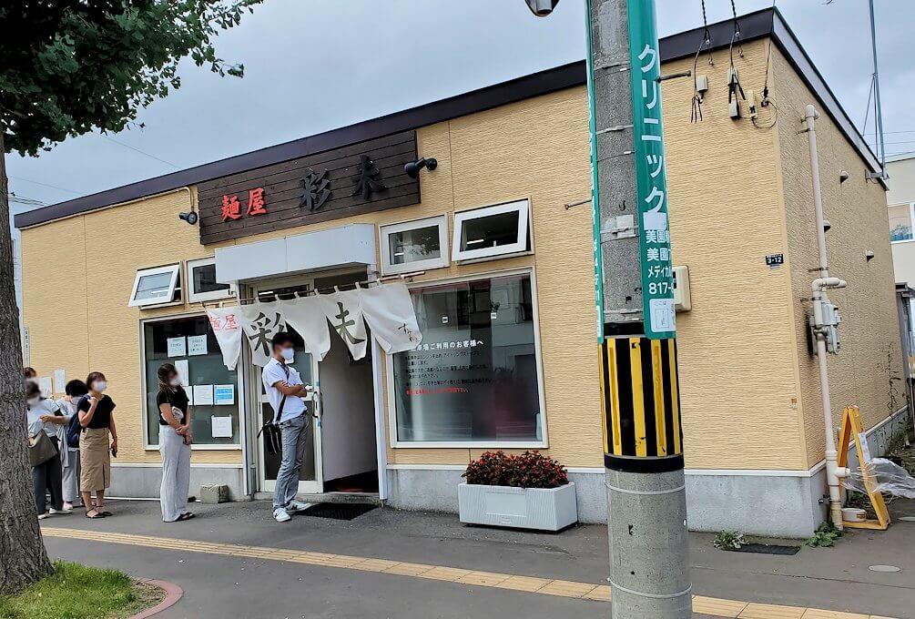札幌市内の美園駅近くにある「麺屋 彩未」