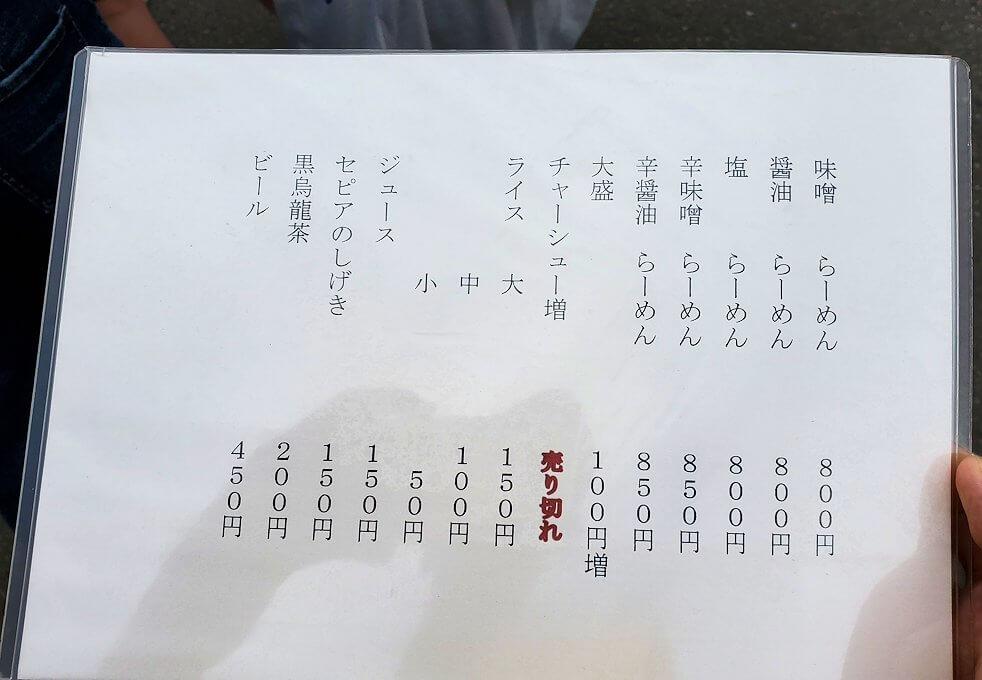 札幌市内の美園駅近くにある「麺屋 彩未」のメニュー表