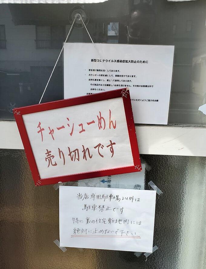 美園駅近くにある「麺屋 彩未」の正面