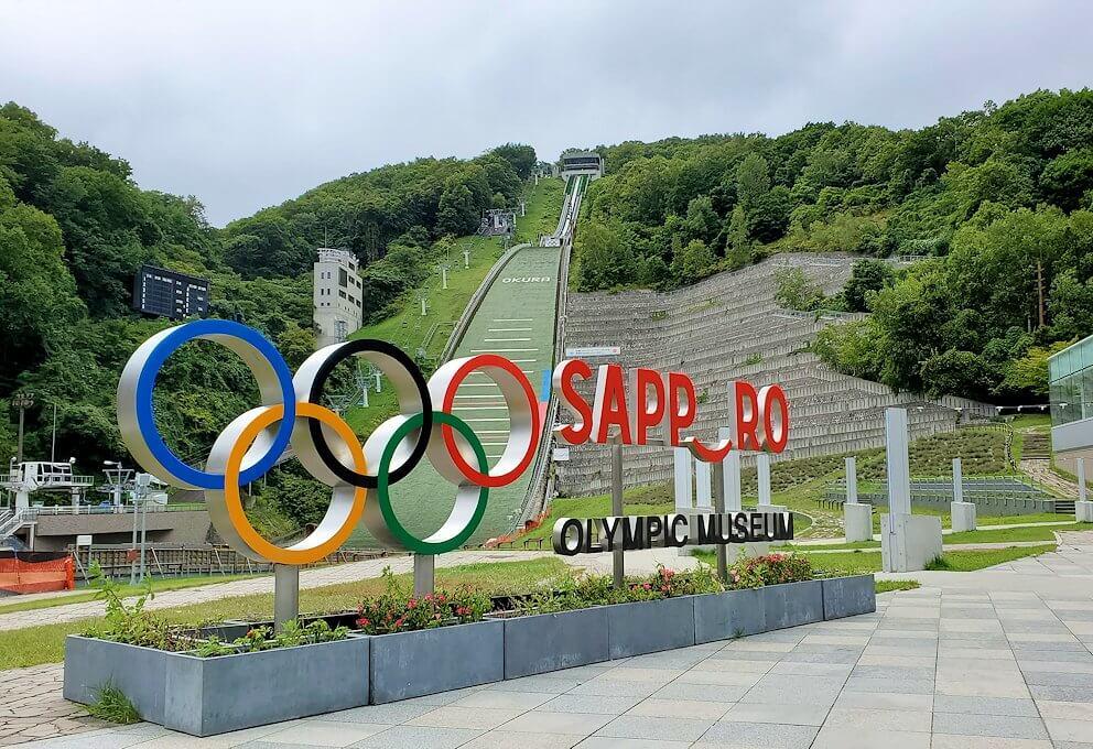 大倉山ジャンプ競技場の景色