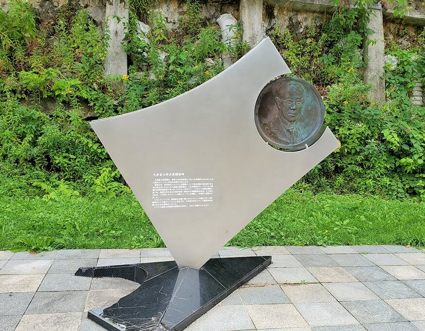 大倉山ジャンプ競技場脇に造られている、大倉喜七郎の記念碑