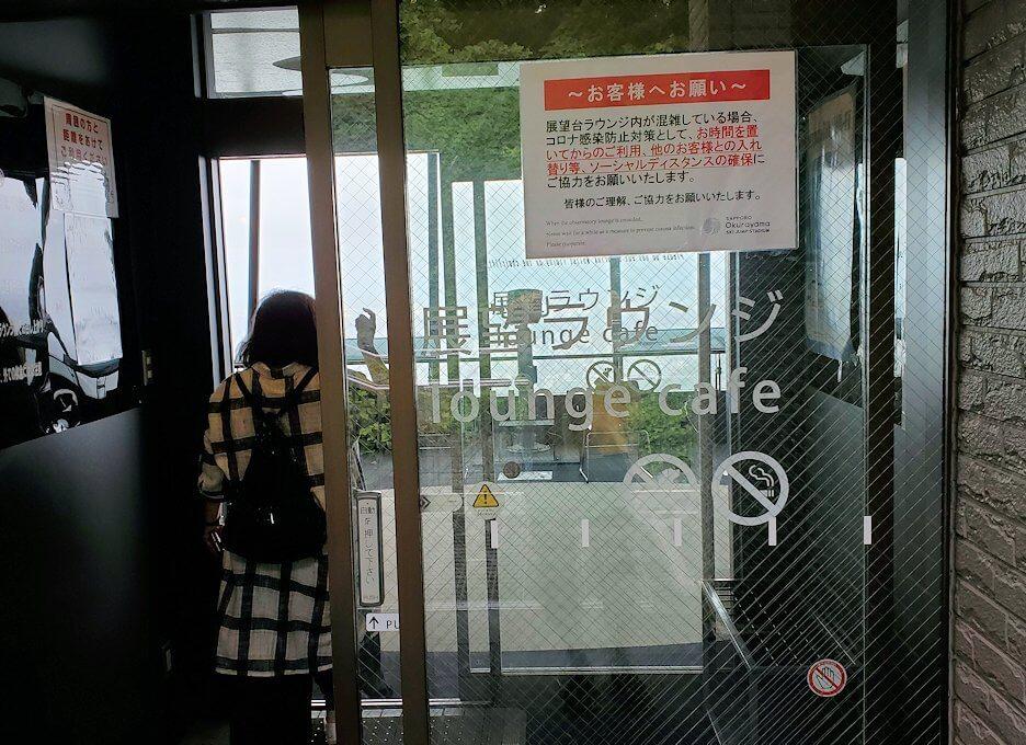 大倉山ジャンプ競技場の頂上にあるラウンジ