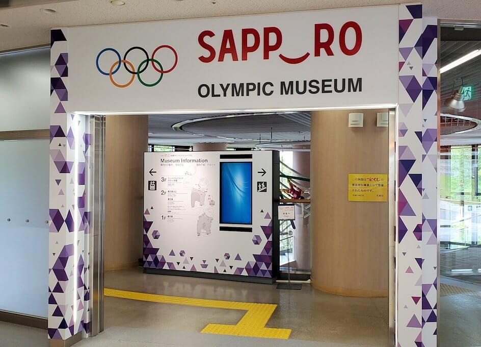 大倉山にあるオリンピックミュージアムの入口