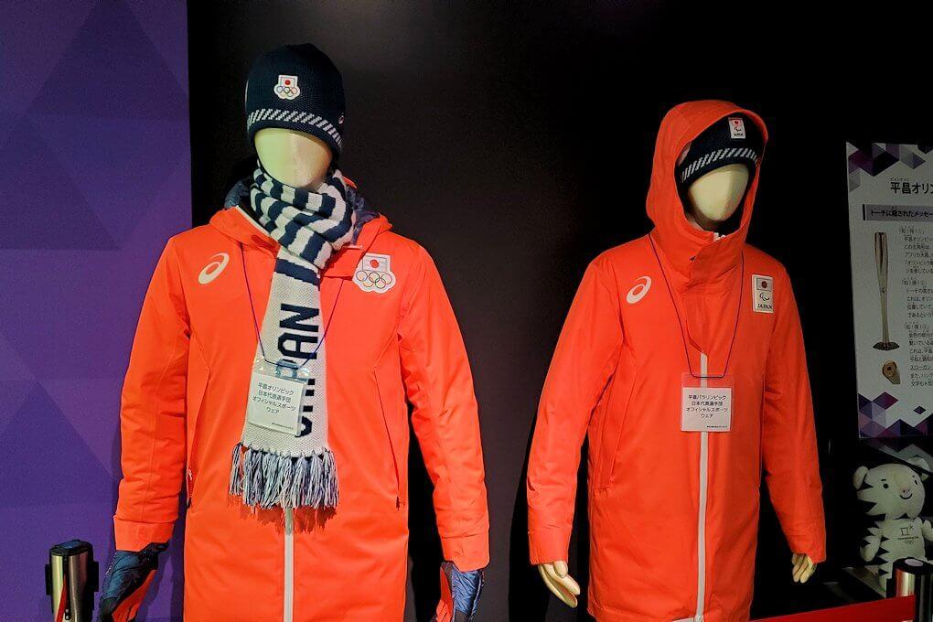 大倉山にあるオリンピックミュージアムに展示されている日本選手団の衣装