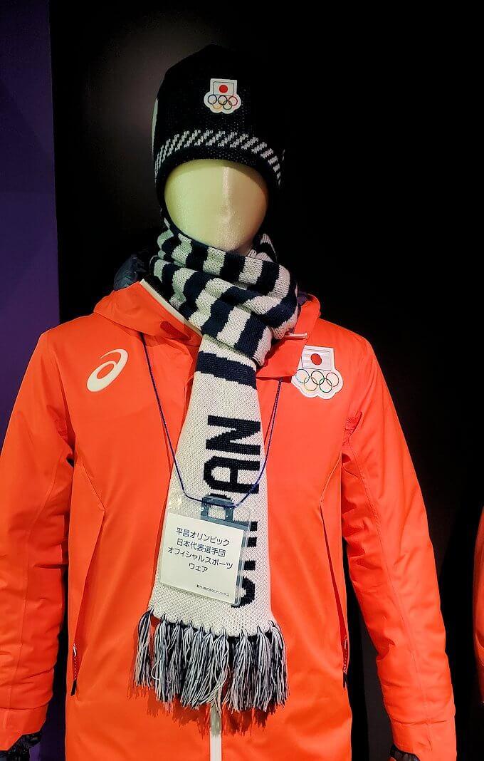 大倉山にあるオリンピックミュージアムに展示されている日本選手団の衣装1