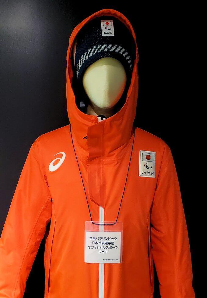 大倉山にあるオリンピックミュージアムに展示されている日本選手団の衣装2