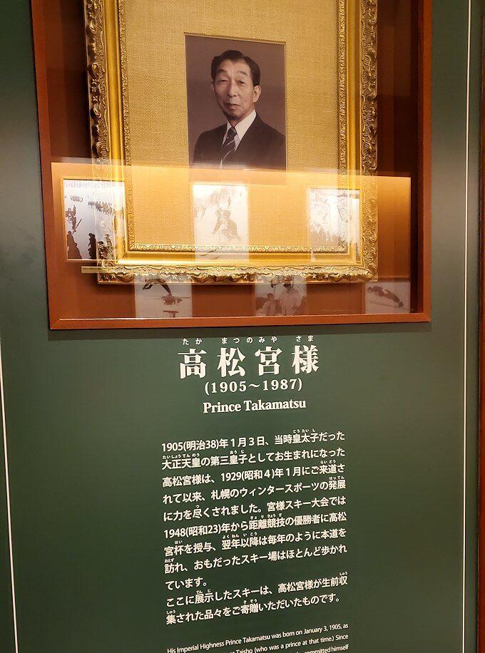 大倉山にあるオリンピックミュージアムに用具などが展示されている1