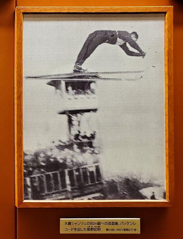 歴代スキージャンパー達の写真1