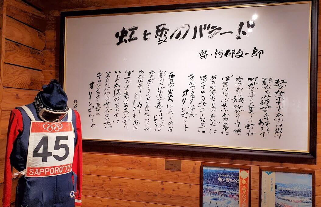 オリンピックの歴史展示4