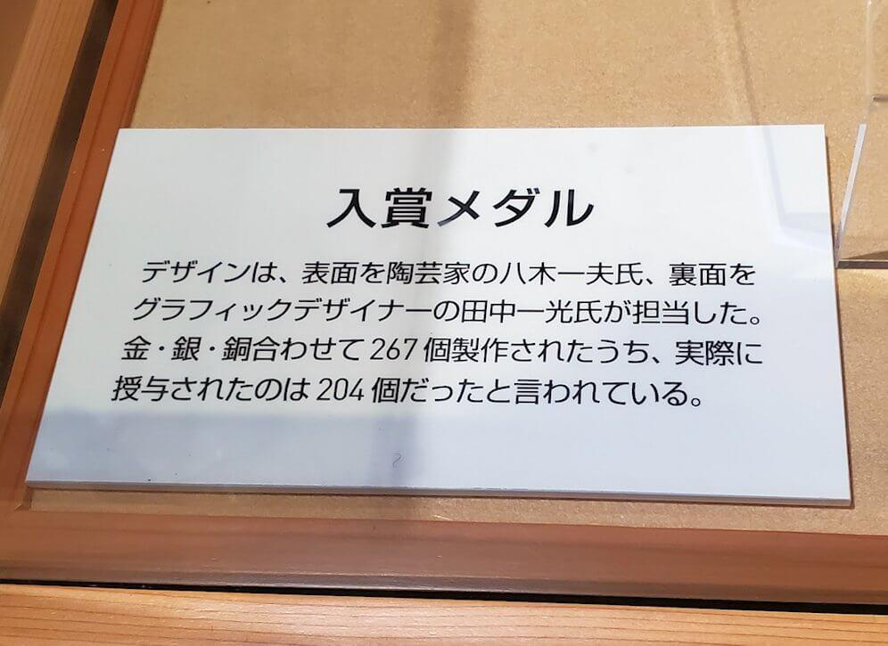 札幌オリンピックのメダル1