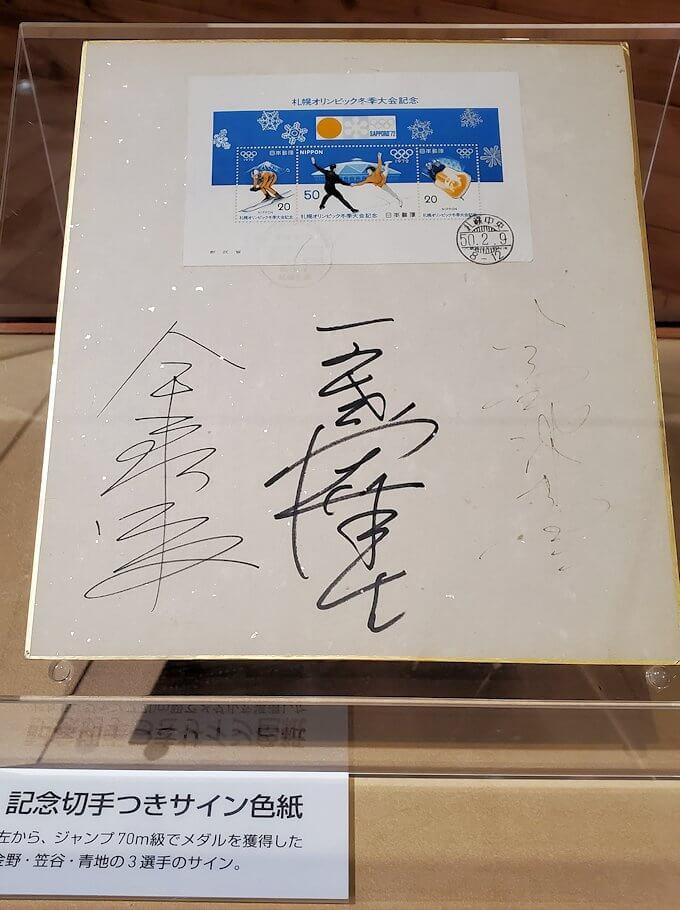 札幌オリンピックの記念色紙