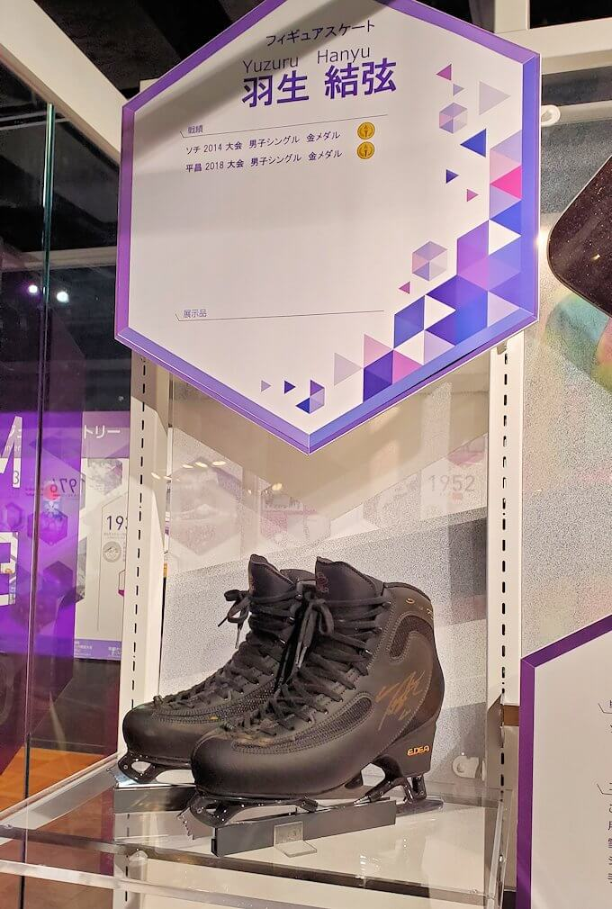 札幌オリンピックミュージアムに展示されていた、羽生結弦選手のスケート靴1