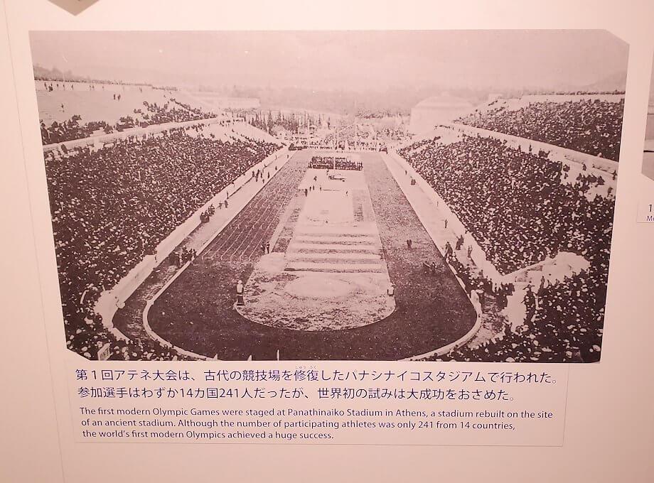 札幌オリンピックミュージアムで、オリンピック歴史を勉強1