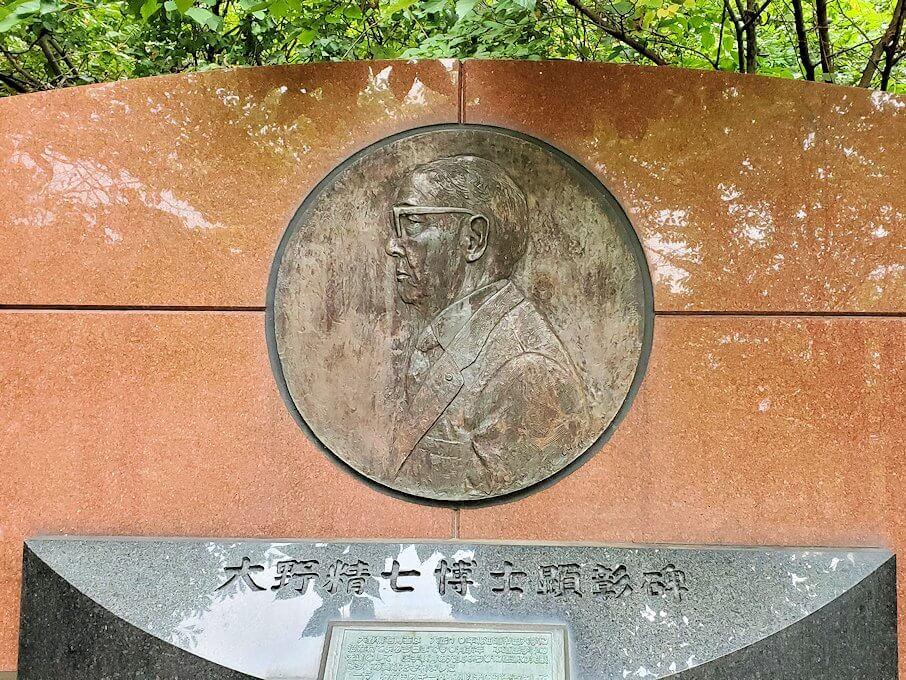 大倉山ジャンプ競技場に飾られている大野精七の記念碑