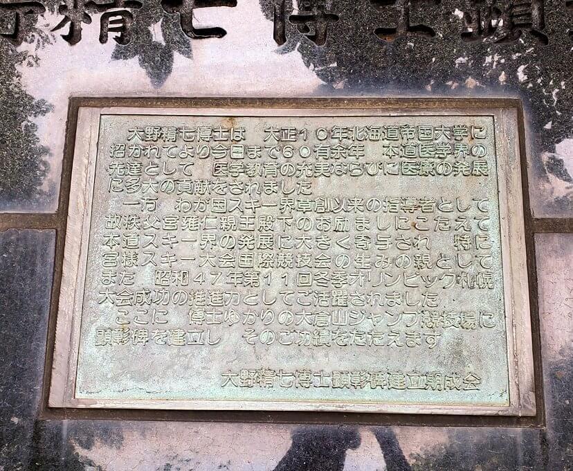 大倉山ジャンプ競技場に飾られている大野精七の記念碑1