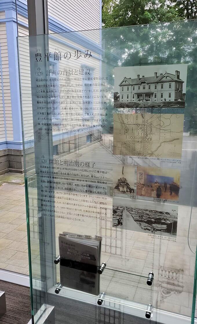 札幌市の中島公園内にある「豊平館」の受付