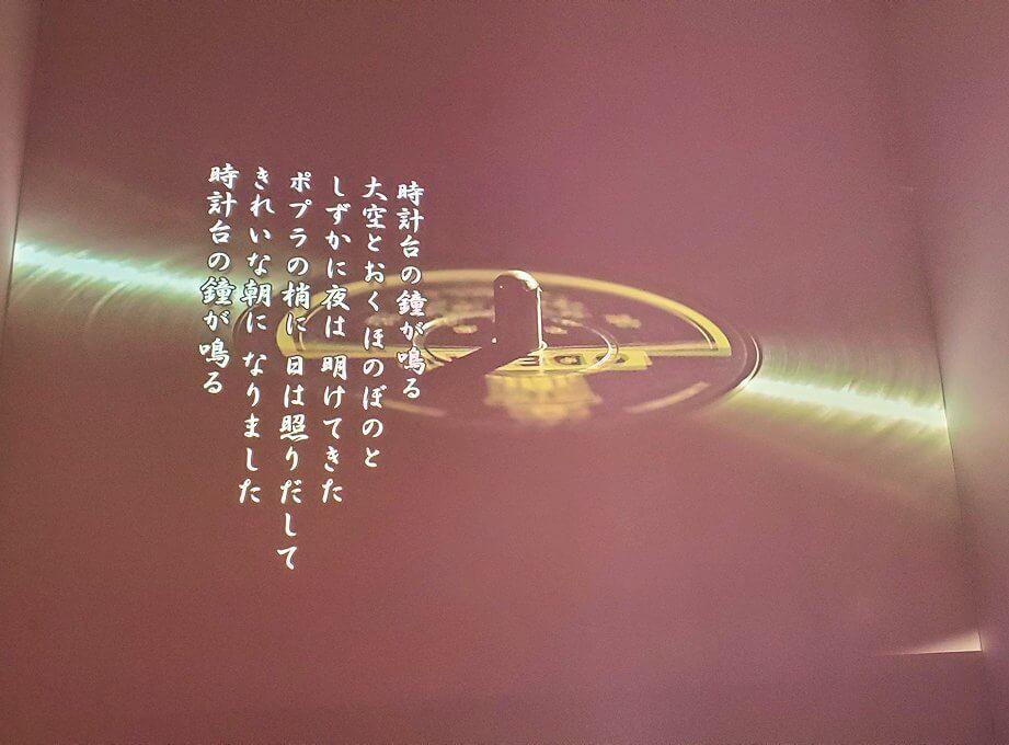 「豊平館」の百合の間で見られる映像2