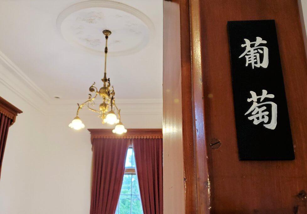 「豊平館」の葡萄の部屋