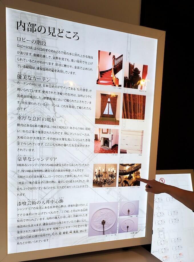 豊平館2階の紫の部屋での展示品1