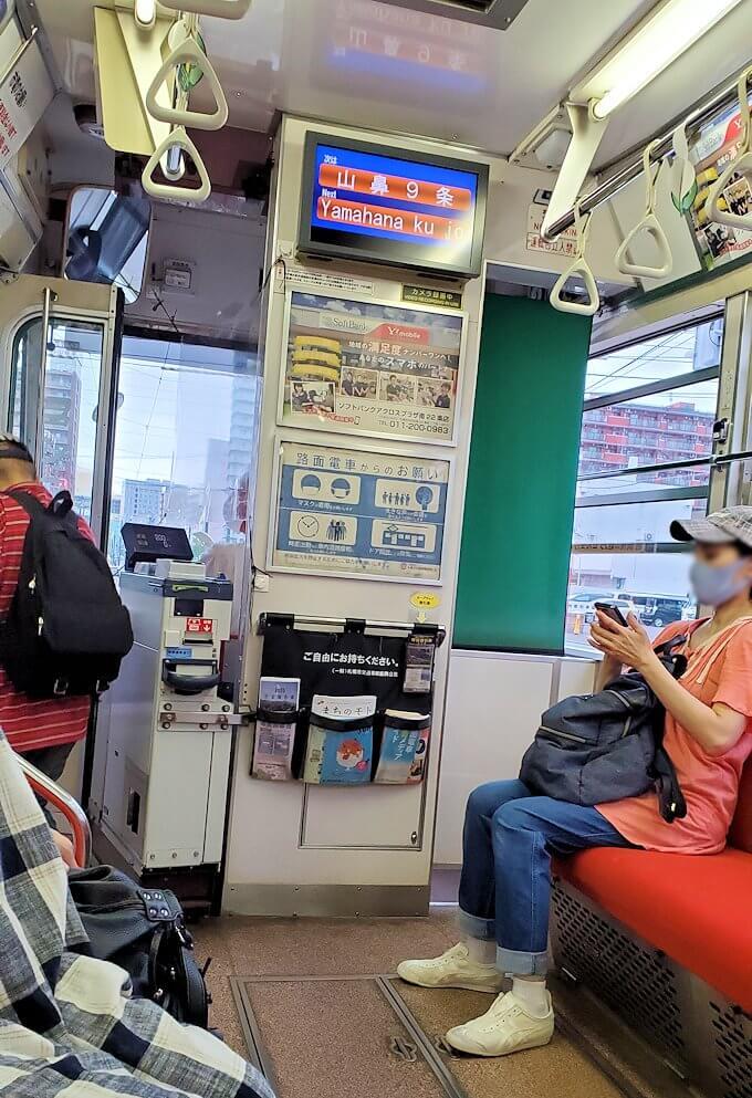 札幌市内を循環する路面電車に乗り込む