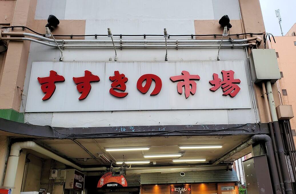 ススキノ市場の入口