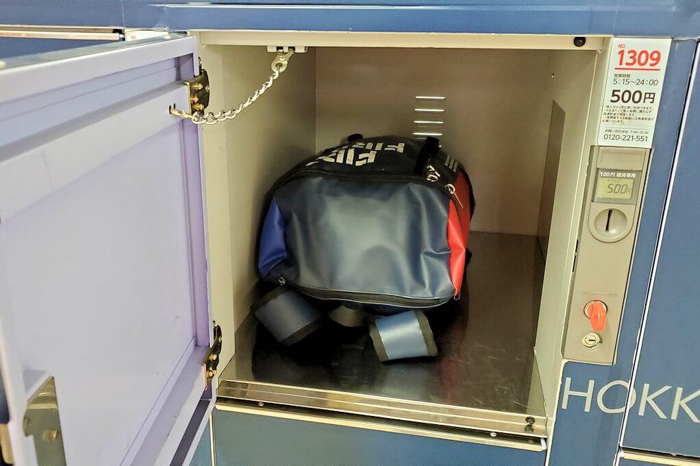 札幌駅のコインロッカーに荷物を預ける