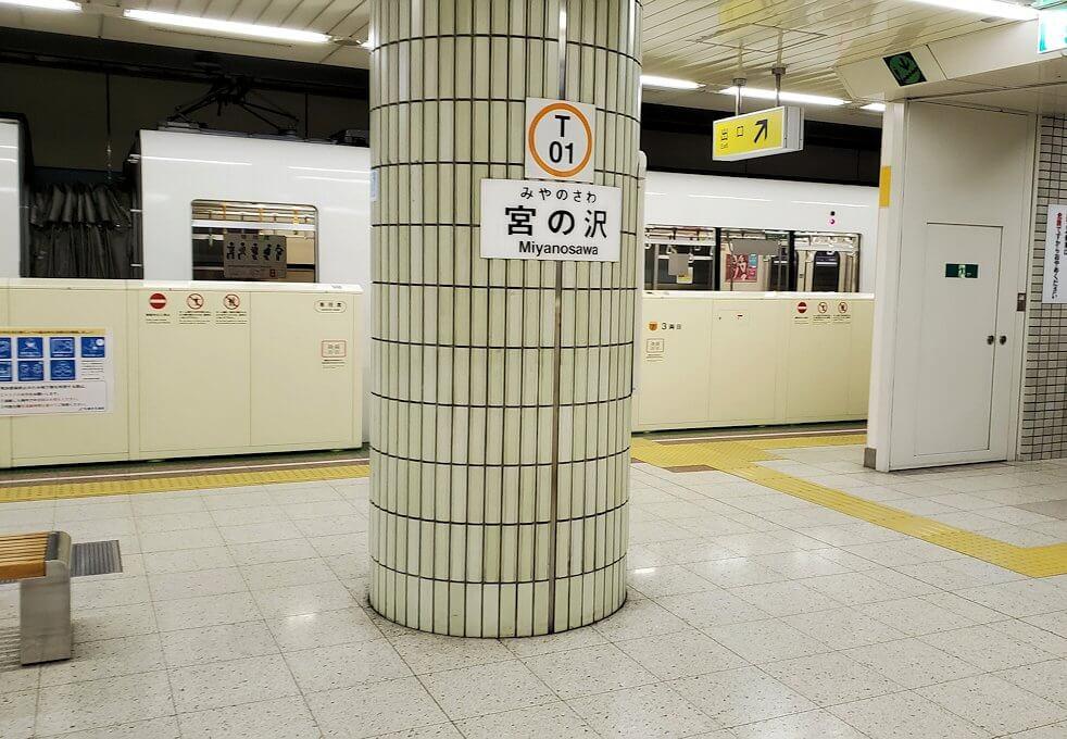 「宮の沢駅」に到着