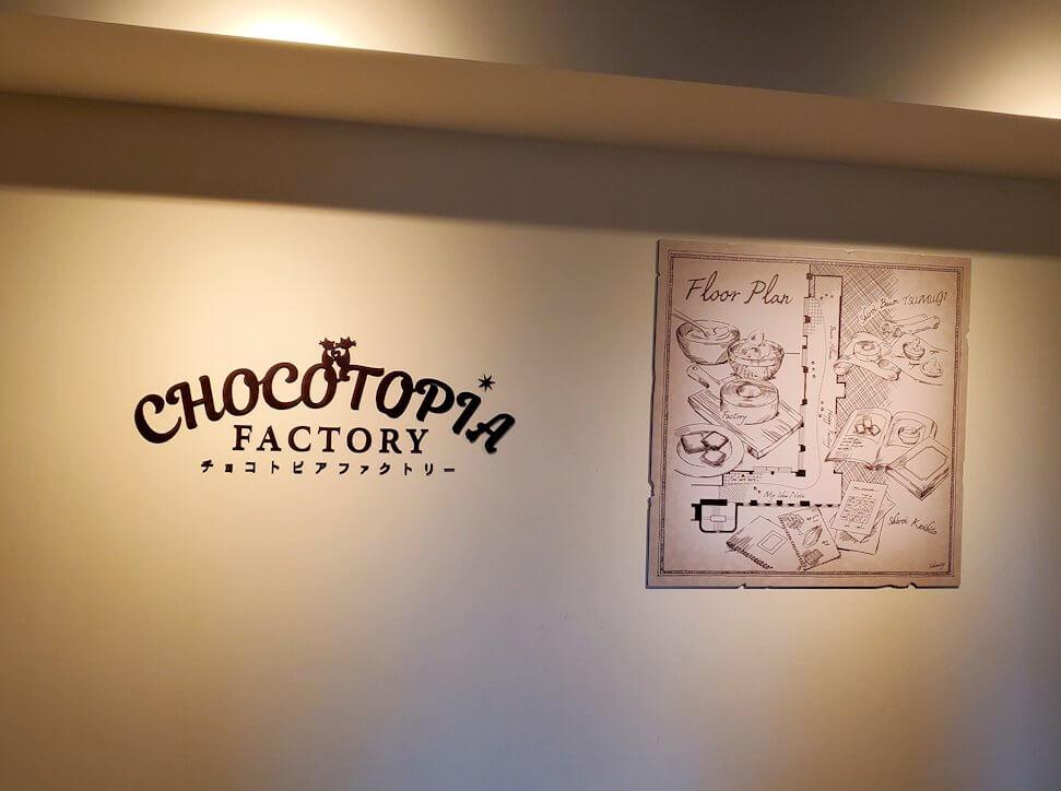 チョコトピアファクトリーの入口