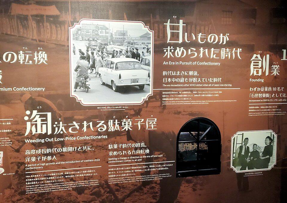 白い恋人パーク【チョコトピアマーケット】内の石屋製菓についてのパネル1