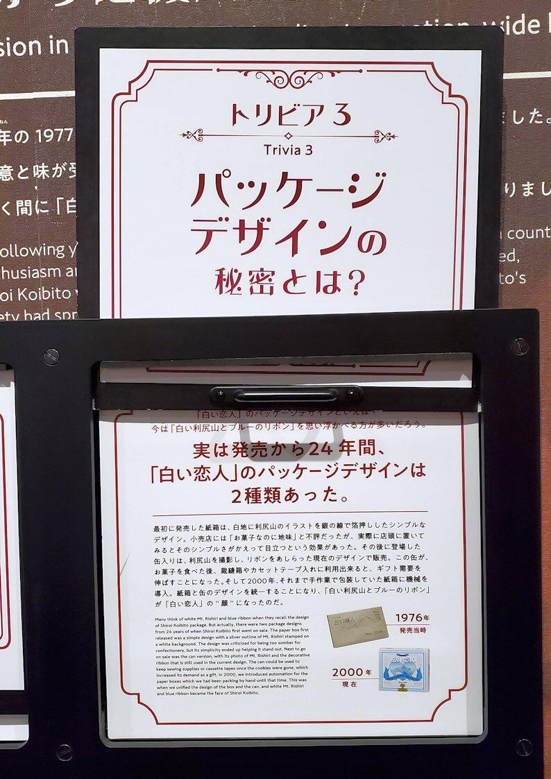 白い恋人パーク【チョコトピアマーケット】の展示1