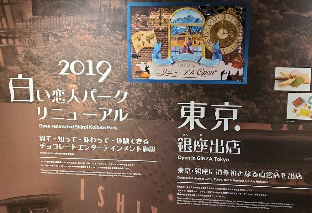 白い恋人パーク【チョコトピアマーケット】内の石屋製菓について2