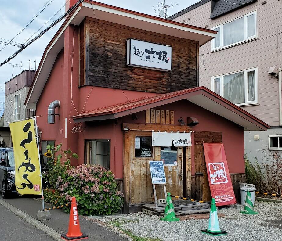 宮の沢駅近くのラーメン屋「麺や六根」
