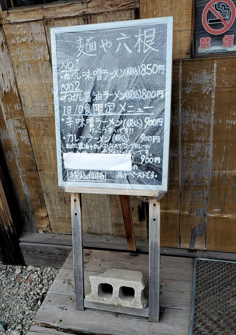 宮の沢駅近くのラーメン屋「麺や六根」の看板