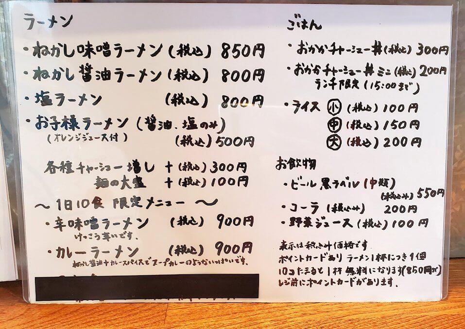 宮の沢駅近くのラーメン屋「麺や六根」のメニュー