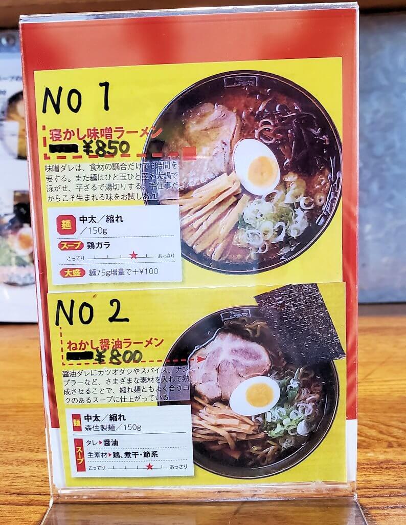 宮の沢駅近くのラーメン屋「麺や六根」のメニュー1