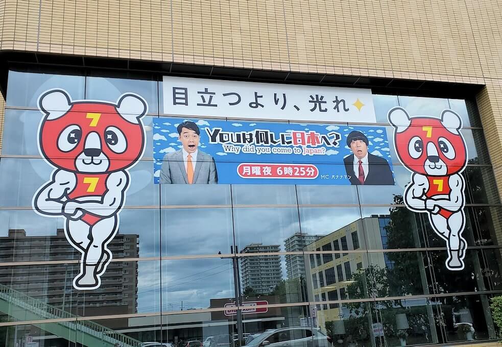 北海道テレビの建物