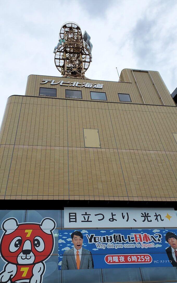 北海道テレビの建物1