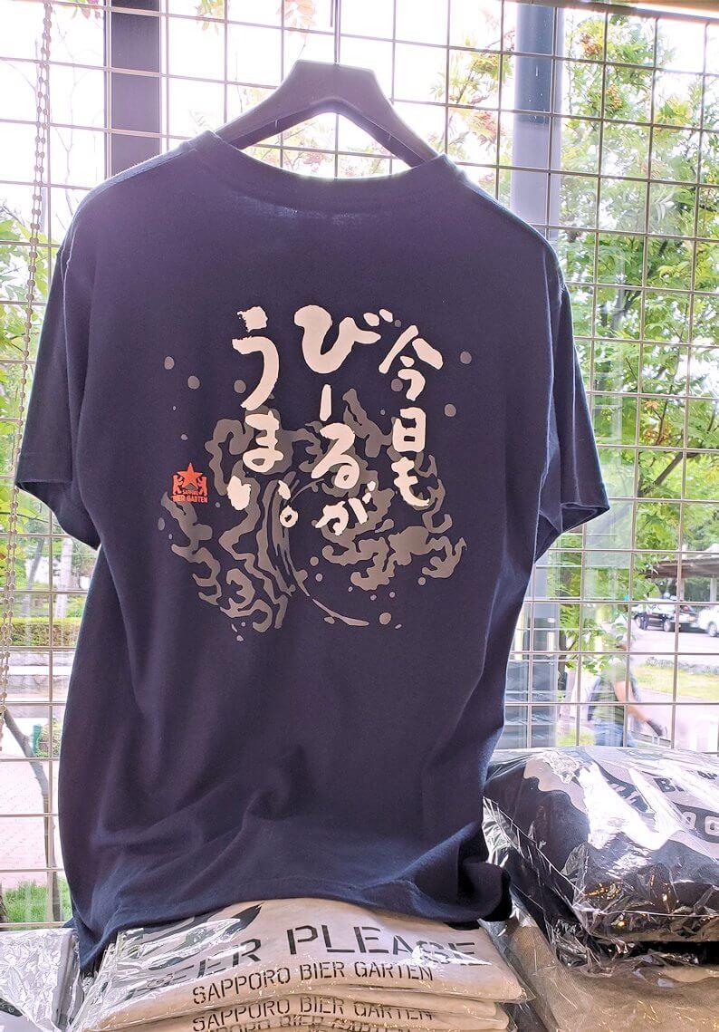 サッポロビール園の売店に売っていたシャツ1