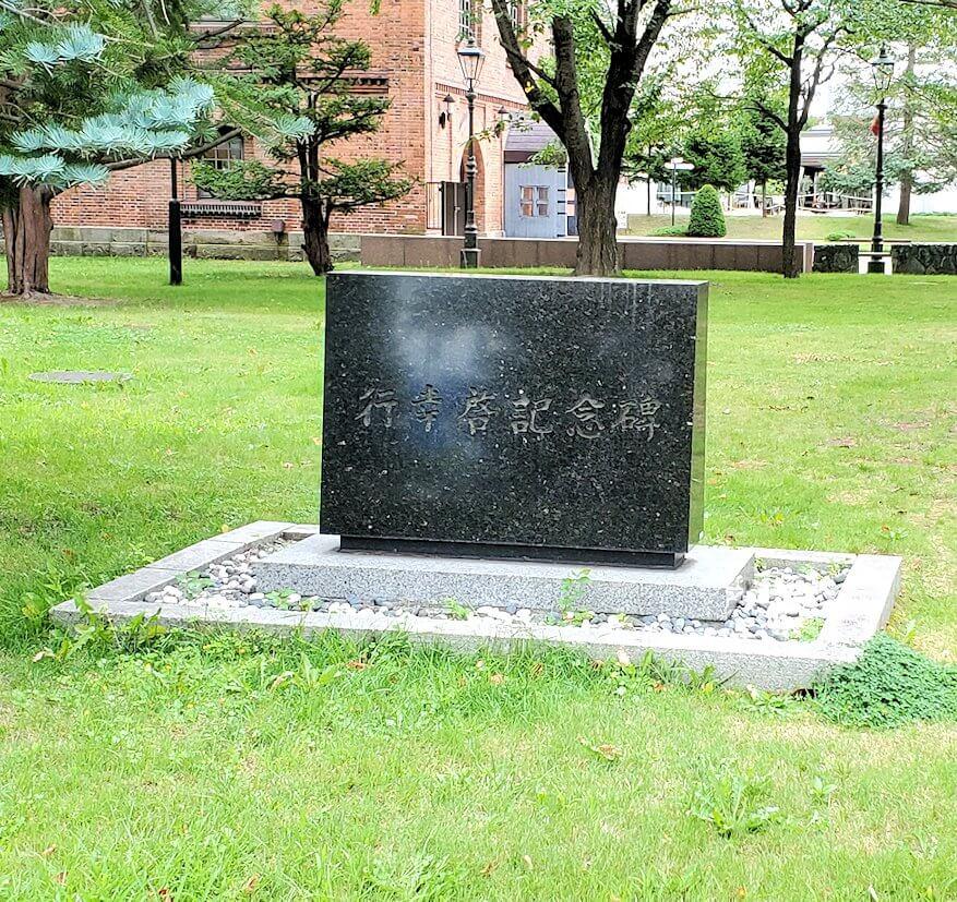 サッポロビール園の敷地にあった明治天皇の行幸碑