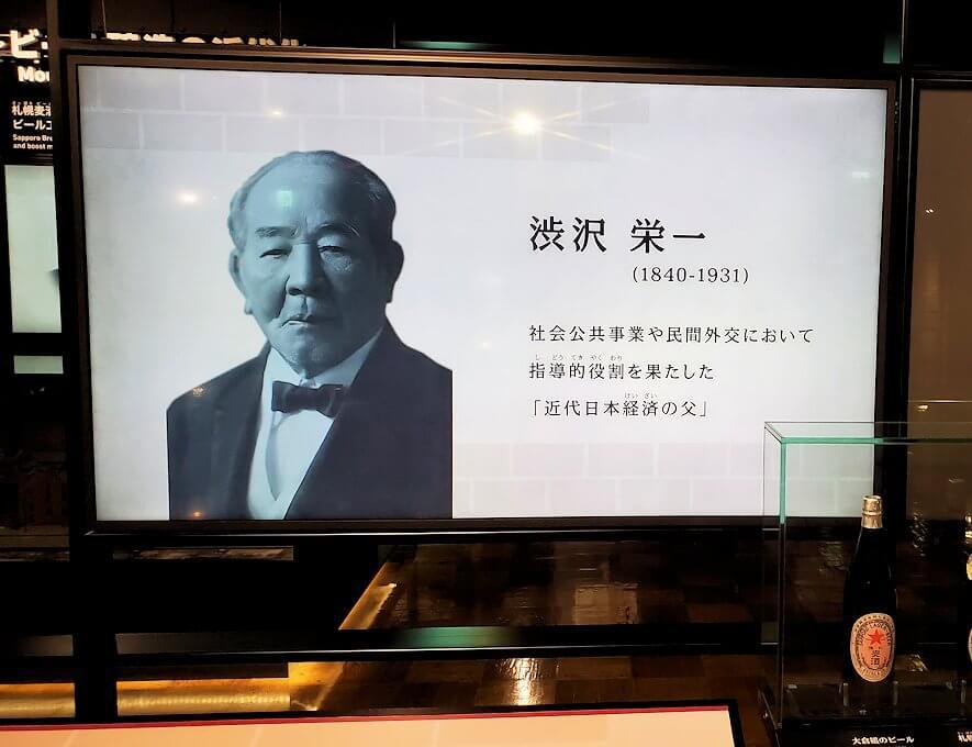 サッポロビール園博物館にあった渋沢栄一の写真